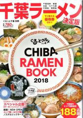 CHIBA RAMEN BOOK 2018